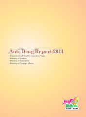 2011_Anti-Drug_Report_反毒報告書英文版