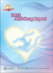 2015_Anti-Drug_Report_反毒報告書英文版